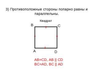 3) Противоположные стороны попарно равны и параллельны. AB=CD, AB || CD BC=AD