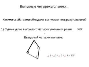 Какими свойствами обладают выпуклые четырехугольники? Выпуклые четырехугольни