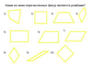 Какие из ниже перечисленных фигур являются ромбами? 1) 2) 3) 4) 5) 6) 8) 7) 9