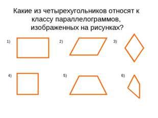 Какие из четырехугольников относят к классу параллелограммов, изображенных на