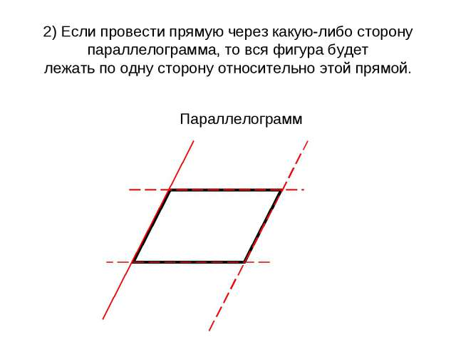 2) Если провести прямую через какую-либо сторону параллелограмма, то вся фигу...