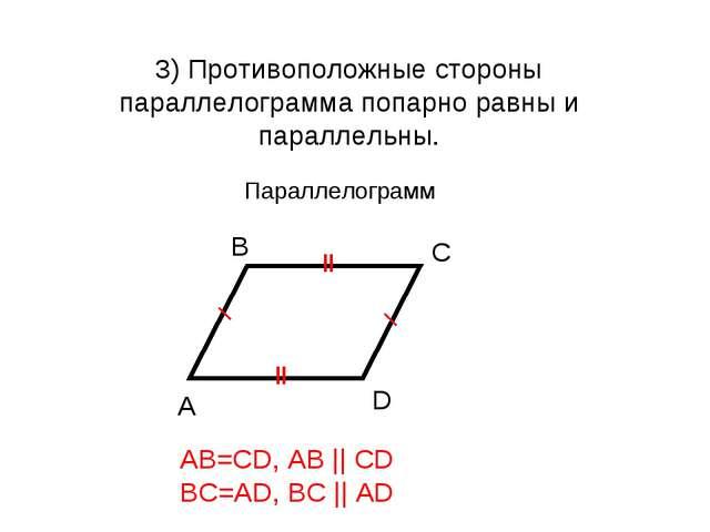 3) Противоположные стороны параллелограмма попарно равны и параллельны. AB=CD...