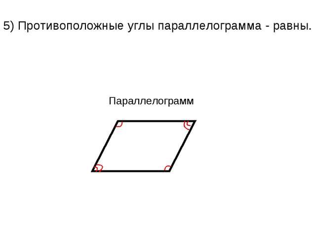 5) Противоположные углы параллелограмма - равны. Параллелограмм