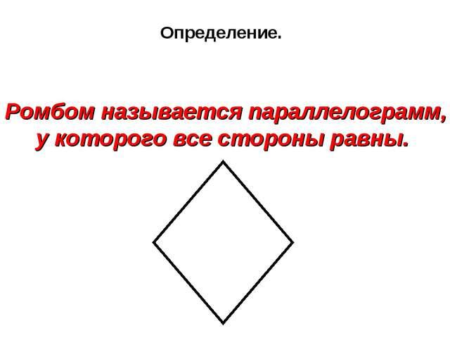 Ромбом называется параллелограмм, у которого все стороны равны. Определение.