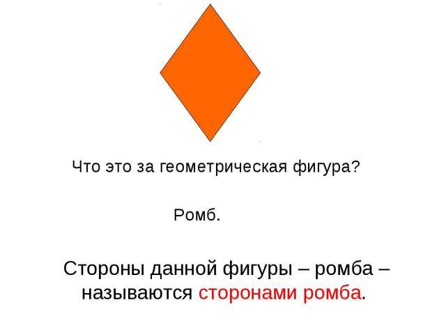 Стороны данной фигуры – ромба – называются сторонами ромба. Что это за геомет...