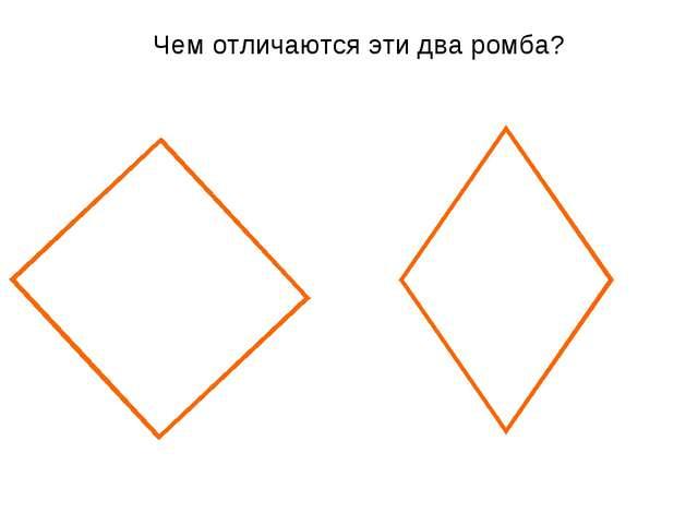 Чем отличаются эти два ромба?