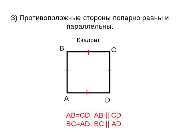 3) Противоположные стороны попарно равны и параллельны. AB=CD, AB || CD BC=AD...