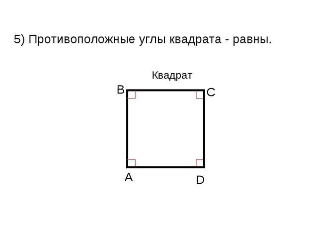 5) Противоположные углы квадрата - равны. Квадрат