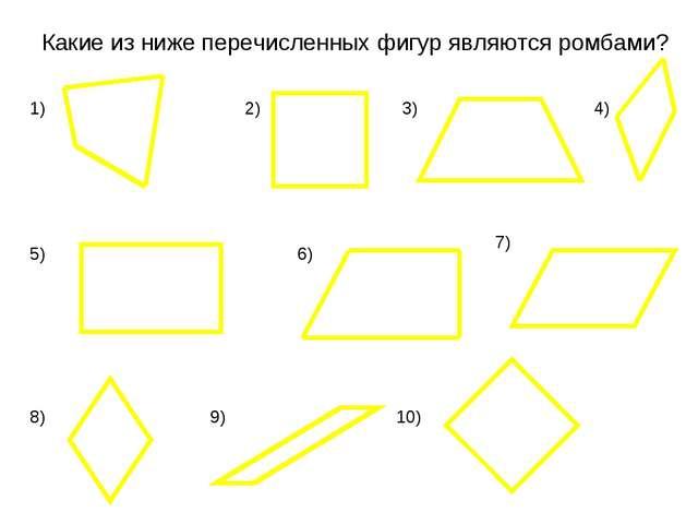 Какие из ниже перечисленных фигур являются ромбами? 1) 2) 3) 4) 5) 6) 8) 7) 9...