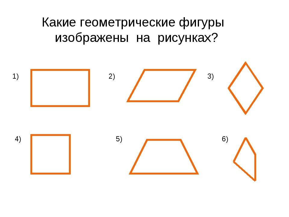 Какие геометрические фигуры изображены на рисунках? 1) 2) 3) 4) 5) 6)