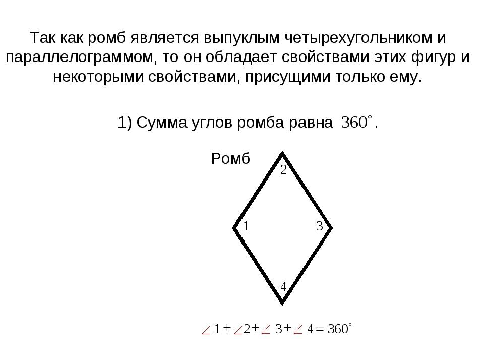 Так как ромб является выпуклым четырехугольником и параллелограммом, то он об...