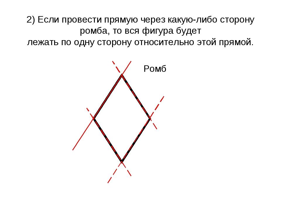 2) Если провести прямую через какую-либо сторону ромба, то вся фигура будет л...