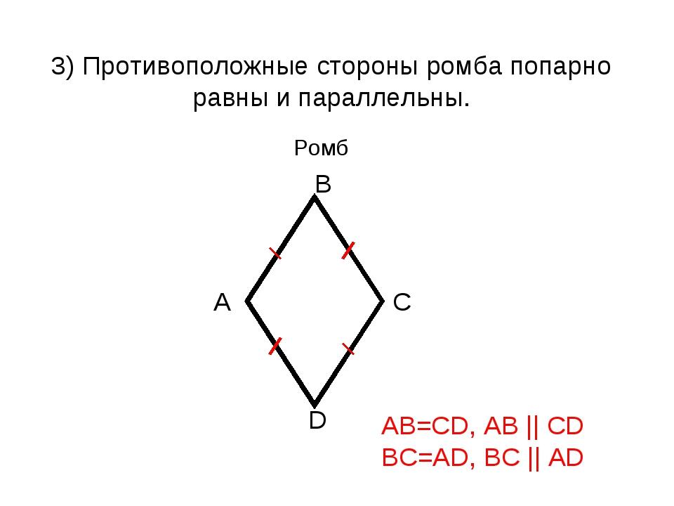 3) Противоположные стороны ромба попарно равны и параллельны. AB=CD, AB || CD...
