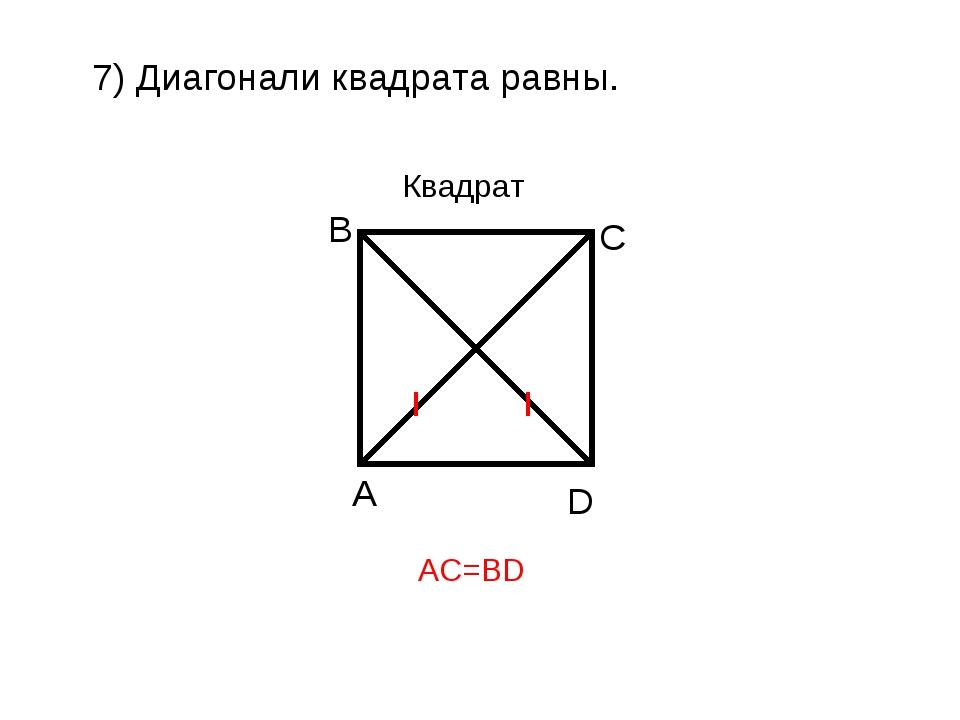 7) Диагонали квадрата равны.