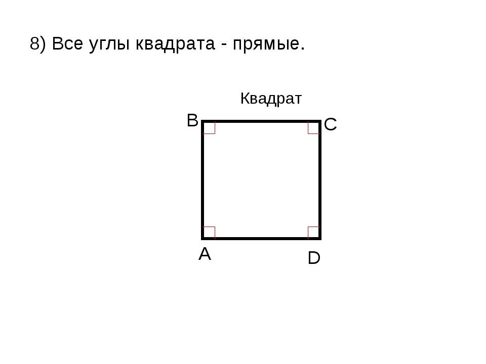8) Все углы квадрата - прямые.