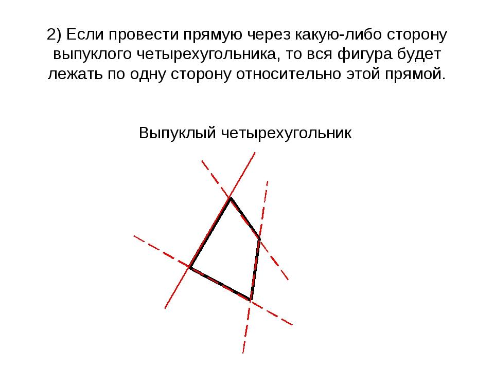 2) Если провести прямую через какую-либо сторону выпуклого четырехугольника,...