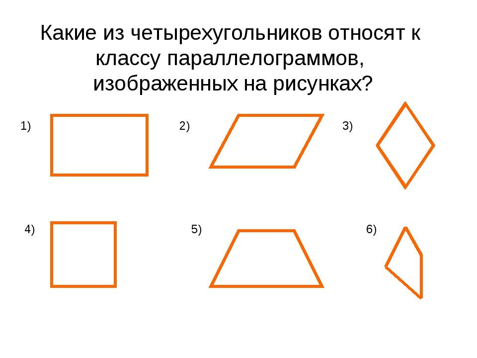 Какие из четырехугольников относят к классу параллелограммов, изображенных на...