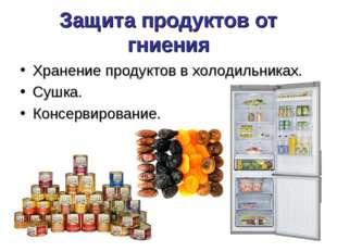 Защита продуктов от гниения Хранение продуктов в холодильниках. Сушка. Консер