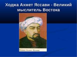 Ходжа Ахмет Яссави - Великий мыслитель Востока