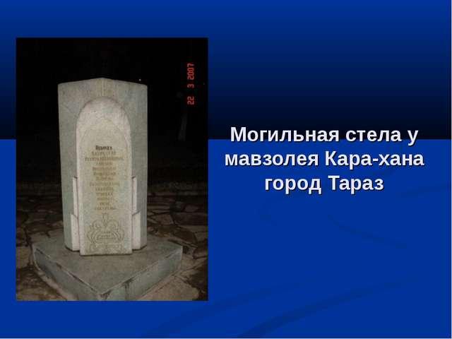 Могильная стела у мавзолея Кара-хана город Тараз