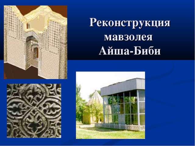 Реконструкция мавзолея Айша-Биби