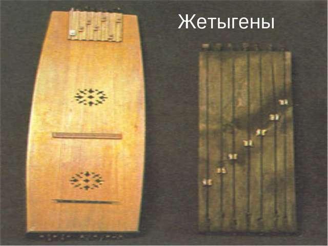 Жетыгены