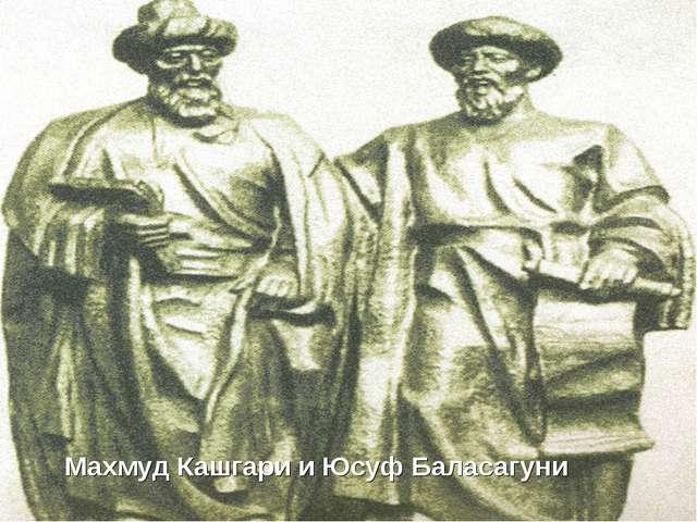 Махмуд Кашгари и Юсуф Баласагуни