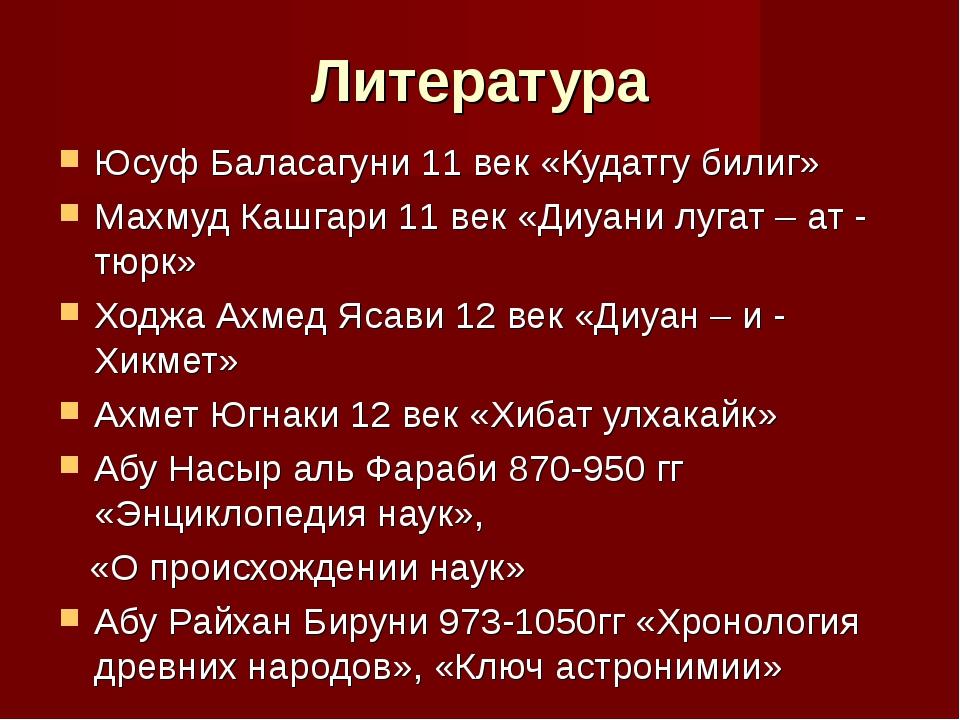 Литература Юсуф Баласагуни 11 век «Кудатгу билиг» Махмуд Кашгари 11 век «Диуа...