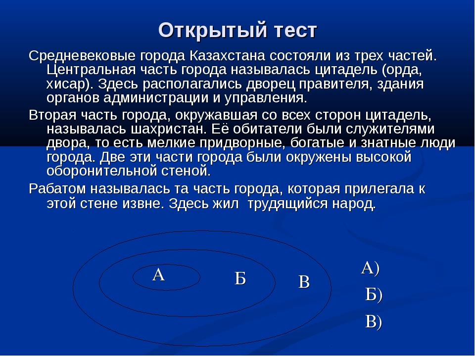 Открытый тест Средневековые города Казахстана состояли из трех частей. Центра...