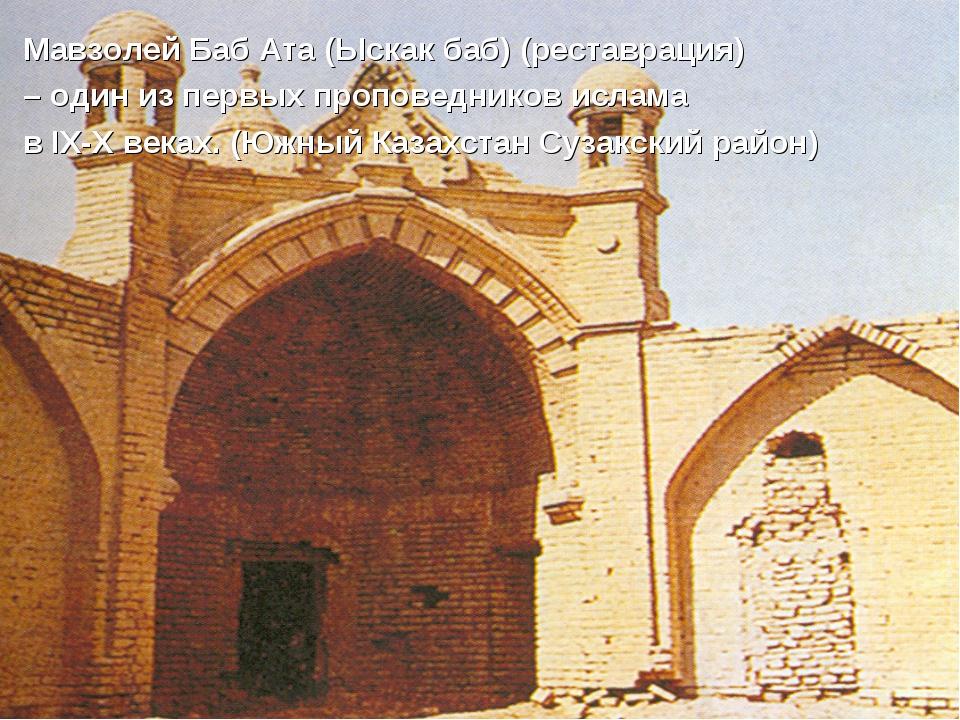 Мавзолей Баб Ата (Ыскак баб) (реставрация) – один из первых проповедников исл...