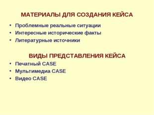МАТЕРИАЛЫ ДЛЯ СОЗДАНИЯ КЕЙСА Проблемные реальные ситуации Интересные историче