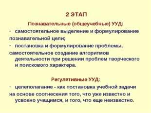 2 ЭТАП Познавательные (общеучебные) УУД: самостоятельное выделение и формули