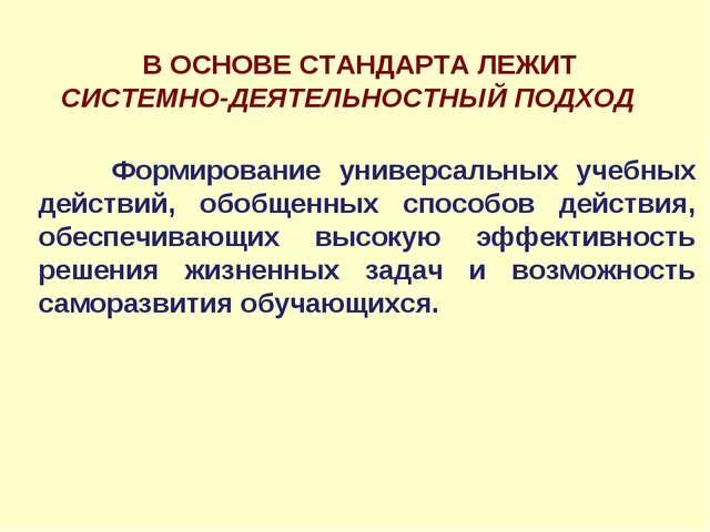 В ОСНОВЕ СТАНДАРТА ЛЕЖИТ СИСТЕМНО-ДЕЯТЕЛЬНОСТНЫЙ ПОДХОД Формирование универса...