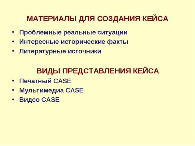 МАТЕРИАЛЫ ДЛЯ СОЗДАНИЯ КЕЙСА Проблемные реальные ситуации Интересные историче...