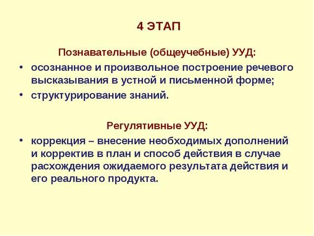 4 ЭТАП Познавательные (общеучебные) УУД: осознанное и произвольное построени...