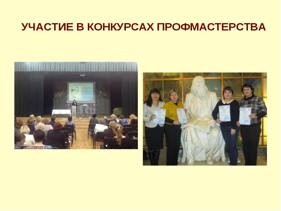 УЧАСТИЕ В КОНКУРСАХ ПРОФМАСТЕРСТВА