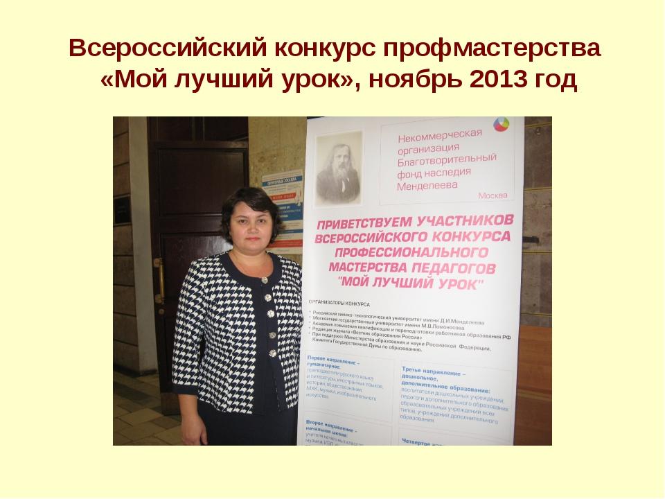 Всероссийский конкурс профмастерства «Мой лучший урок», ноябрь 2013 год