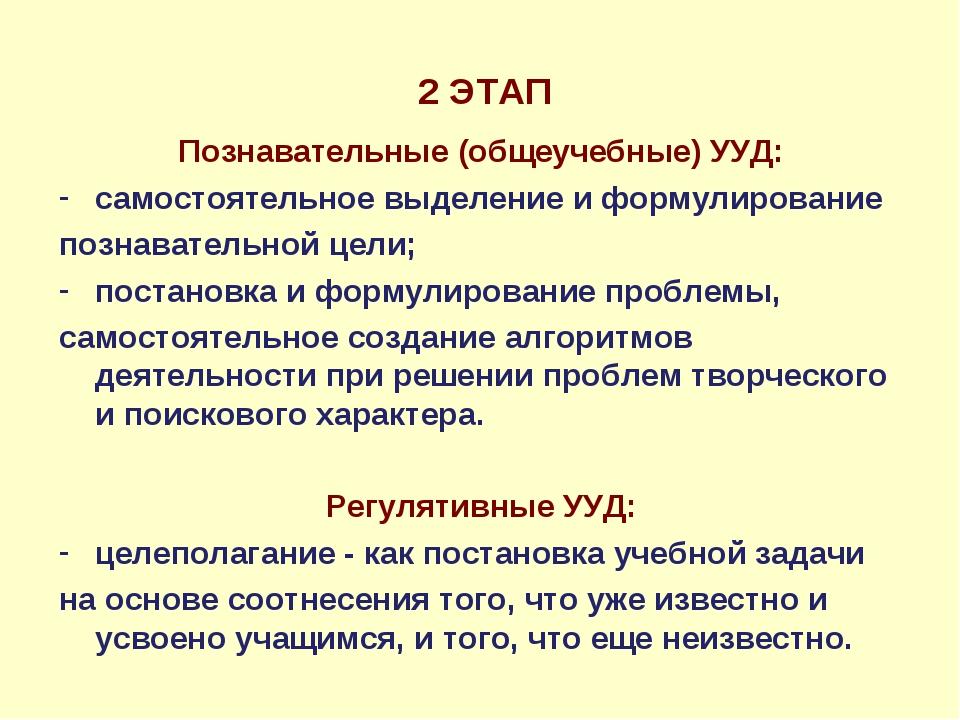 2 ЭТАП Познавательные (общеучебные) УУД: самостоятельное выделение и формули...