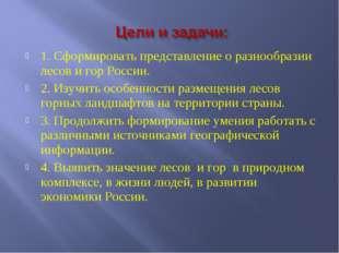 1. Сформировать представление о разнообразии лесов и гор России. 2. Изучить о