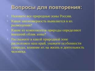 Назовите все природные зоны России. Какая закономерность выявляется в их разм