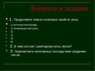 Вопросы и задания 1. Продолжите список полезных свойств леса: 1) источник ки