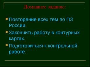 Домашнее задание: Повторение всех тем по ПЗ России. Закончить работу в контур