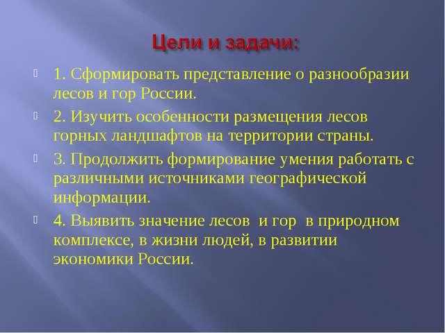 1. Сформировать представление о разнообразии лесов и гор России. 2. Изучить о...