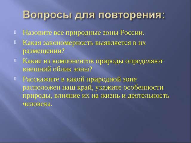Назовите все природные зоны России. Какая закономерность выявляется в их разм...