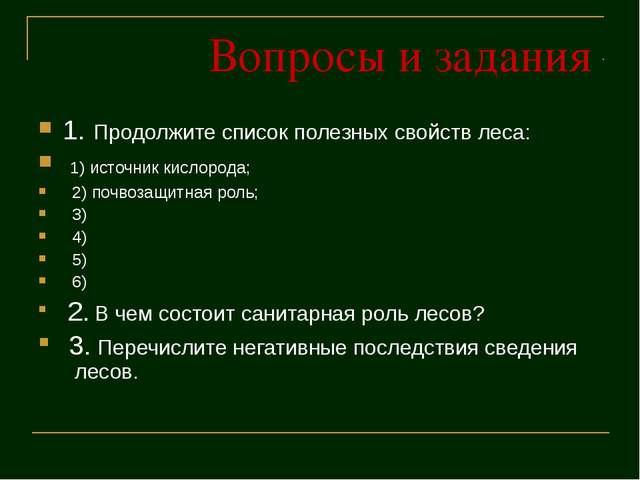 Вопросы и задания 1. Продолжите список полезных свойств леса: 1) источник ки...
