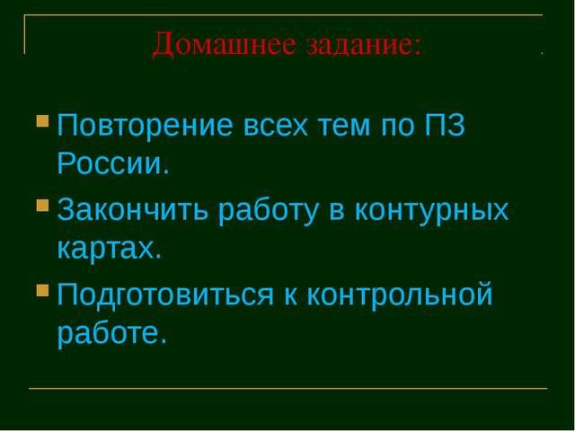 Домашнее задание: Повторение всех тем по ПЗ России. Закончить работу в контур...