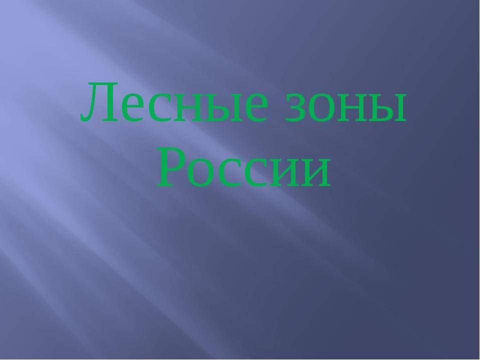 Лесные зоны России