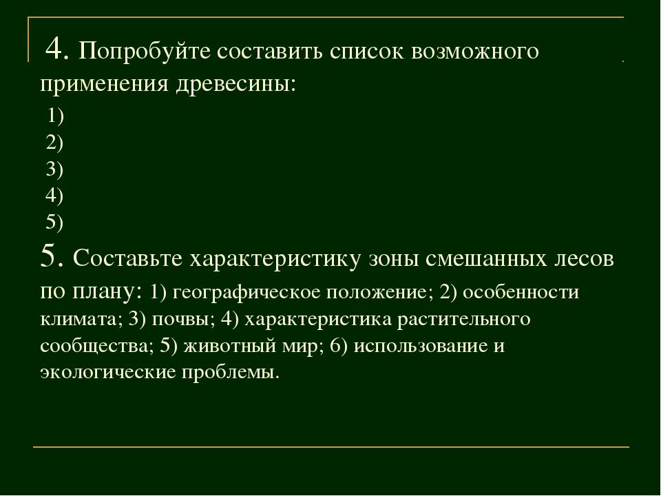 4. Попробуйте составить список возможного применения древесины: 1) 2) 3) 4)...