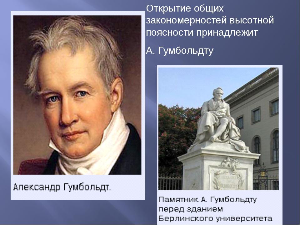 Открытие общих закономерностей высотной поясности принадлежит А. Гумбольдту