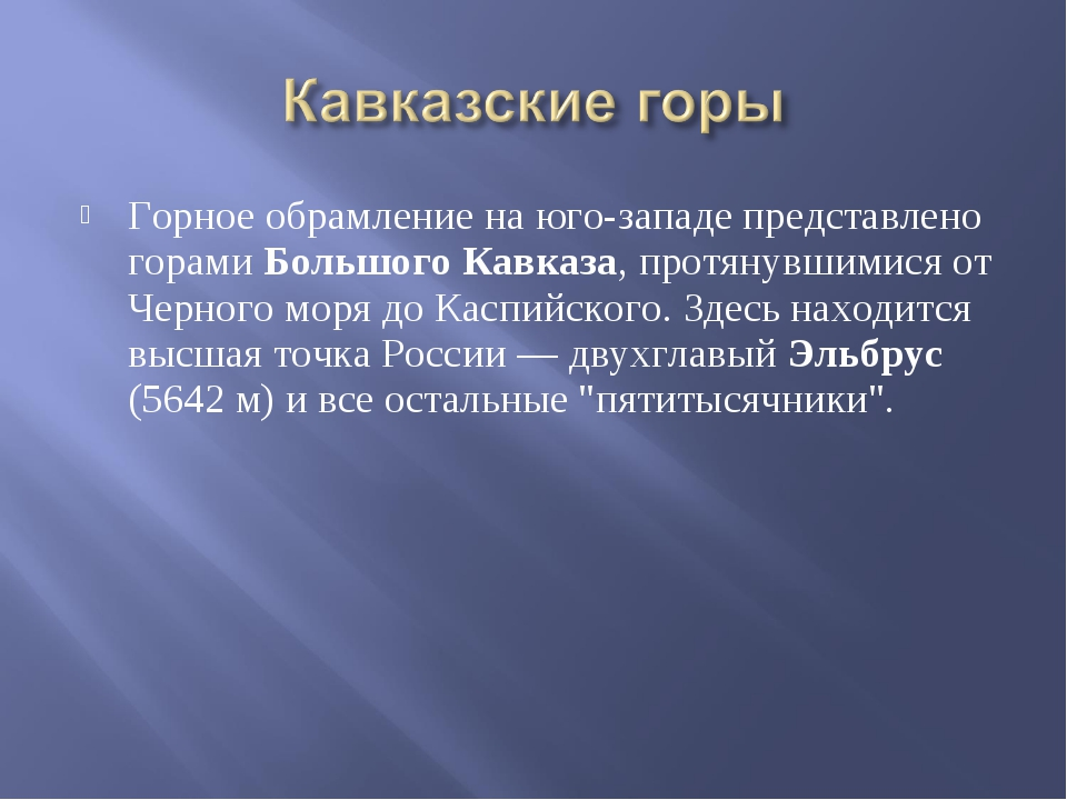 Горное обрамление на юго-западе представлено горами Большого Кавказа, протяну...